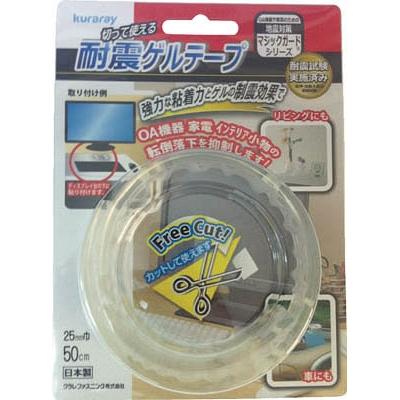 クラレ 耐震ゲルテープ YKG-26