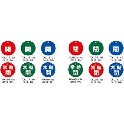 緑十字 特15−3A 開・赤色 50mm丸×2mm PET 151011
