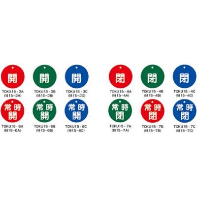 緑十字 特15−6C 常時開・青色 50mm丸×2mm PET 151033