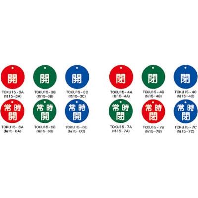 緑十字 特15−7A 常時閉・赤色 50mm丸×2mm PET 151041