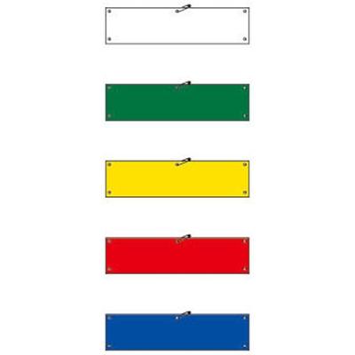 緑十字 腕章−100(青) 無反射タイプ 90×360mm 軟質エンビ 140105