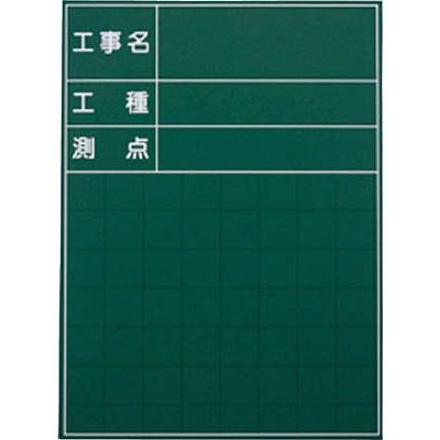 マイゾックス ハンディススチールグリーンボード SG−103A SG103A