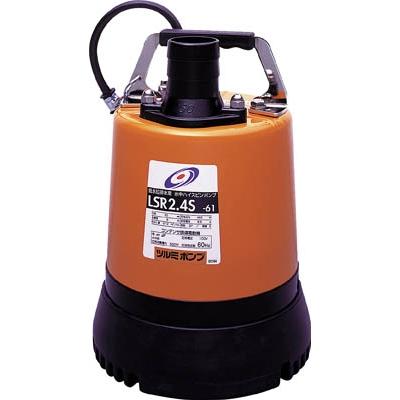 ツルミ 低水位排水用水中ハイスピンポンプ 60Hz LSR2.4S