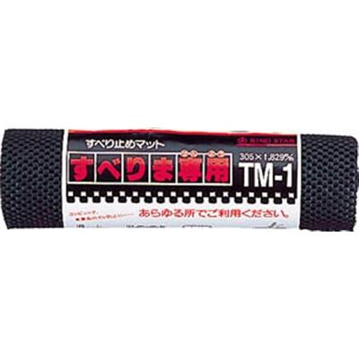 リングスター すべりま専用 TM−1 ブラック TM1BK