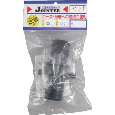 サンヨー ジョインターセット 口径38mm ネジ径1インチ 2分1インチ JTSH38BK