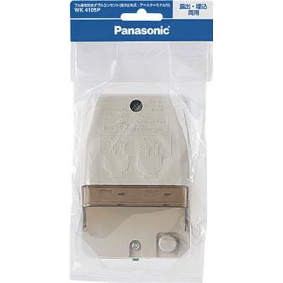 Panasonic フル接地防水ダブルコンセント WK4105P