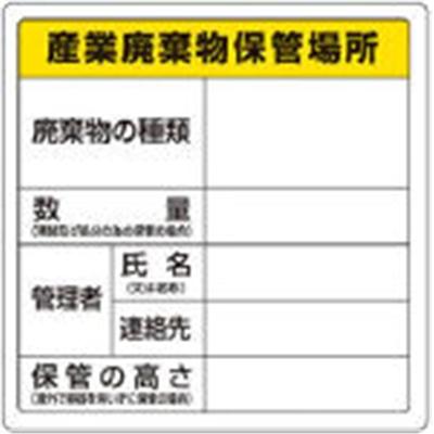 TRUSCO 廃棄物標識 産業廃棄物保管場所 T-82291