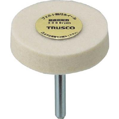 TRUSCO フェルト軸付ホイール 外径50X厚み12X軸径6 UFF512