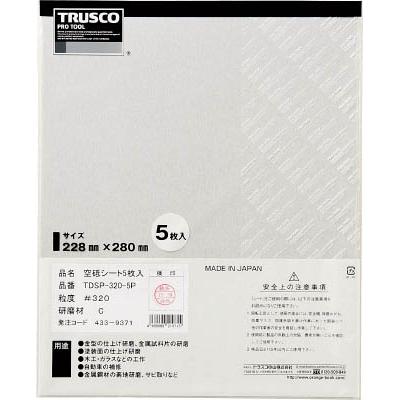 TRUSCO 空研ぎペーパー228X280 #240 5枚入 TDSP-240-5P