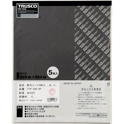 TRUSCO 耐水ペーパー 228X280 #400 5枚入 TTP-400-5P