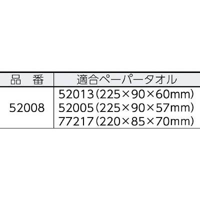 サラヤ ペーパータオルホルダー PH‐600‐GL 52008
