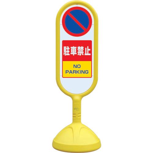 ユニット ♯サインキュート2(黄)片面 駐車禁止 888851BYE
