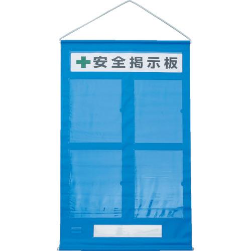 ユニット フリー掲示板 A4タテ・青 ターポリン 約980×約570 464-04B