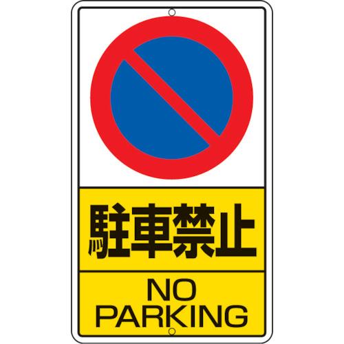 ユニット 構内標識 駐車禁止 鉄板製 680×400 306-21