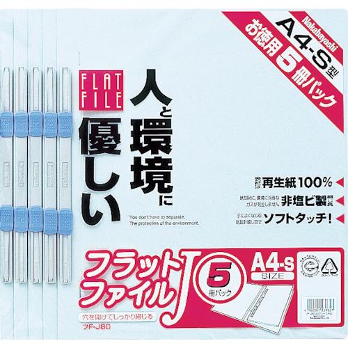 ナカバヤシ フラットファイル5P ブルー FFJ805B