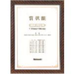 ナカバヤシ 木製賞状額A4判 KW103H
