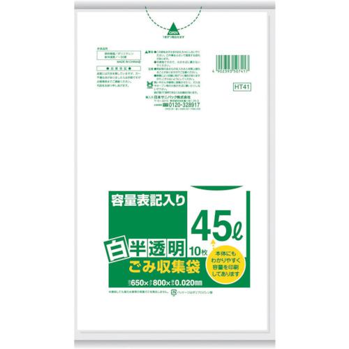 サニパック HT41容量表記入り白半透明ゴミ袋45L 10枚 HT41-HCL