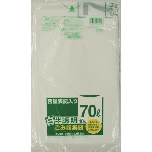 サニパック HT72容量表記入り白半透明ゴミ袋70L 10枚 HT72-HCL