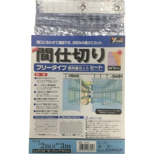 ユタカ シート 簡易間仕切りシート(フリー) 2m×3m クリア B319