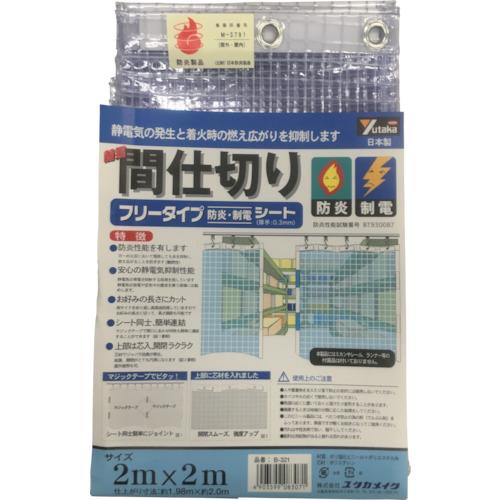 ユタカ シート 簡易間仕切り防炎・制電 2m×2m クリア B321 (2MX2M)