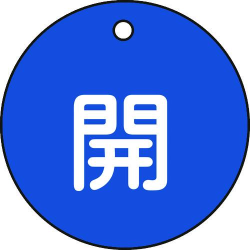 緑十字 特15−3C 開・青色 50mm丸×2mm PET 151013