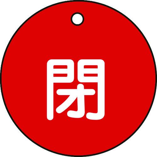 緑十字 特15−4A 閉・赤色 50mm丸×2mm PET 151021