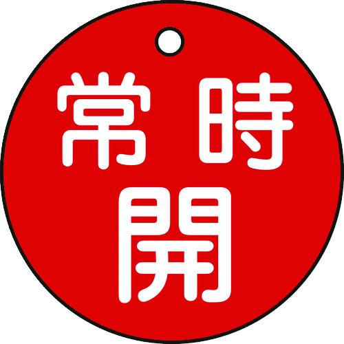 緑十字 特15−6A 常時開・赤色 50mm丸×2mm PET 151031