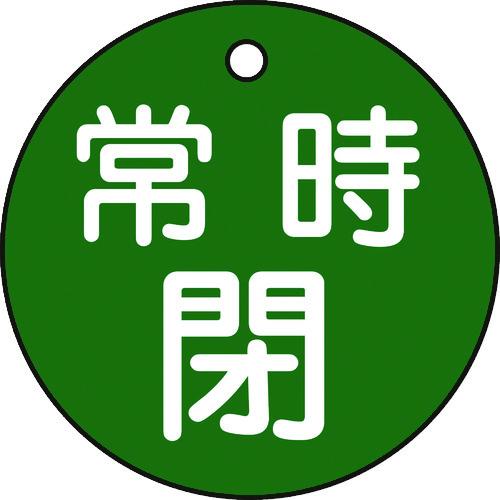 緑十字 特15−7B 常時閉・緑色 50mm丸×2mm PET 151042