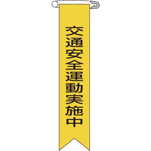 緑十字 ビニールリボン(胸章) 交通安全運動実施中 120×25mm 10本組125009