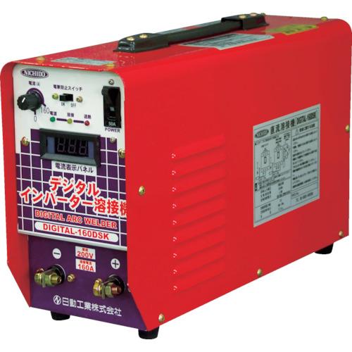 日動 直流溶接機 デジタルインバータ溶接機 単相200V専用 DIGITAL-160DSK