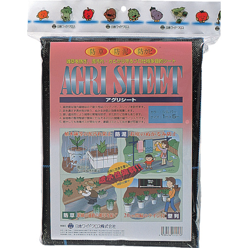 ワイドクロス 防草アグリシート SG-1515-110