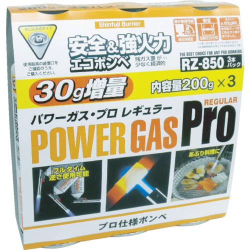 新富士 パワーガス3本組 RZ−8501 RZ8501