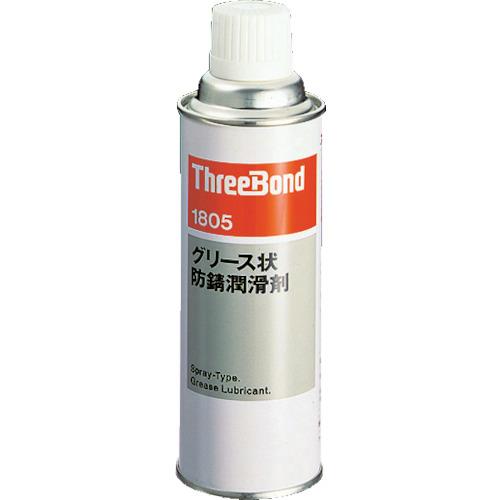 スリーボンド スプレーグリス 防錆潤滑剤 TB1805 340ml TB1805