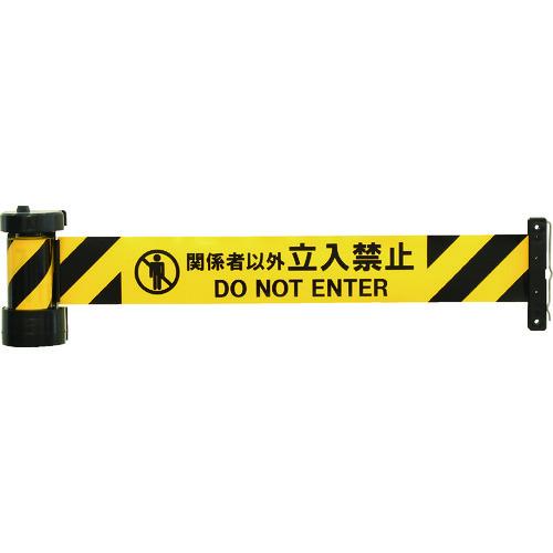 Reelex バリアリール マグネットタイプ 関係者以外立入禁止 BRS-605C